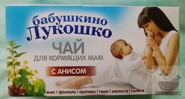 Чай с анисом для кормящих мам