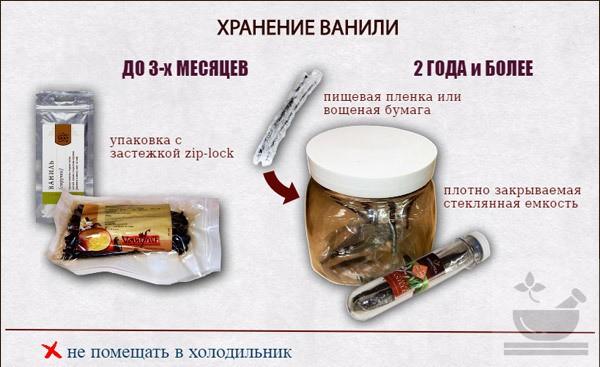 Правила хранения ванили