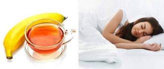 Банановый чай от бессонницы рецепт